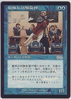 【シングルカード】厳格な試験監督- マジック:ザ・ギャザリング ウルザズサーガ (U)