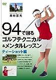 94で回るゴルフテクニカル&メンタルレッスン ティーショット編 [DVD]