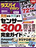 ラズパイマガジン 2019年2月号 (日経BPパソコンベストムック)