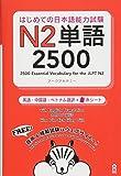 はじめての日本語能力試験 N2単語 2500