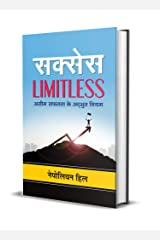 "Success Limitless : Hindi Translation of International Bestseller ""Success Limitless by Napoleon Hill"" (Best Selling Books of All Time) (Hindi Edition) Kindle Edition"