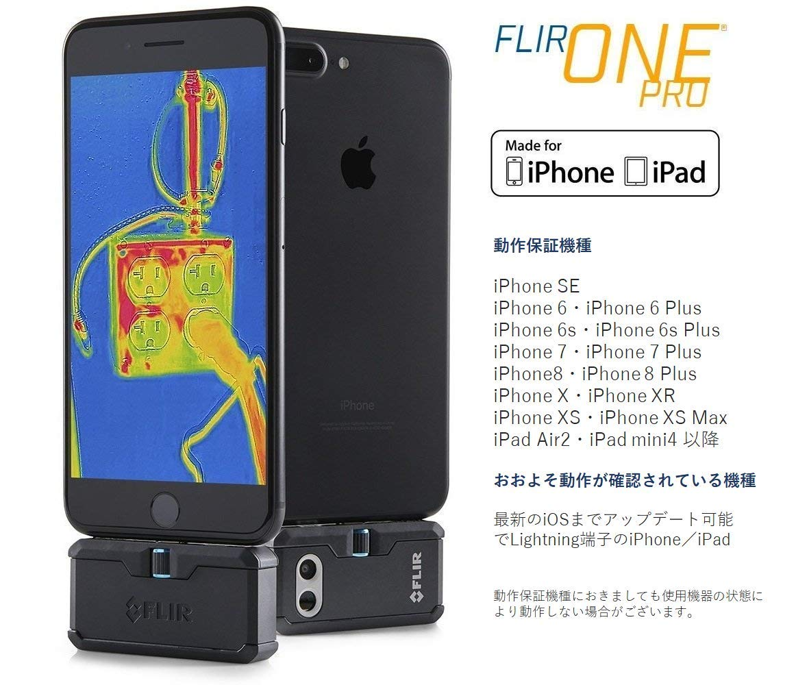 b862548c76 Amazon | FLIR(フリアー)【国内正規品】iPhone/iPad用 FLIR ONE Pro 赤外線サーモグラフィカメラ 1年保証 |  温度センサー | 産業・研究開発用品 通販