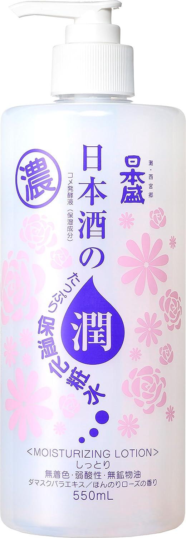 日本酒化粧水 日本盛