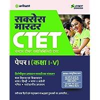 CTET Success Master Paper-I Class 1 to 5 Shikshak Ke Liye 2019