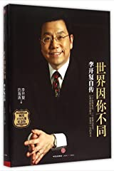Making A World of Difference (Autobiography of Lee Kaifu - Souvenir Edition) (Chinese Edition) Paperback