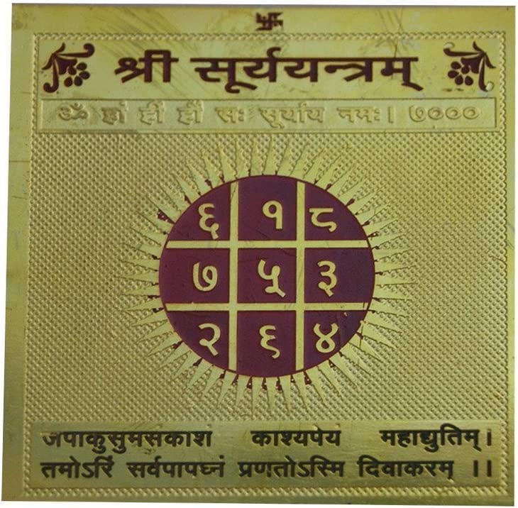 Divya Mantra Sri Chakra Sacred Hindu Geometry Yantram Ancient Vedic Tantra Scriptures Sree Surya/Sun God Puja Yantra for Vastu, Pooja, Meditation, Prayer, Temple, Office, Business, Home/Wall Decor