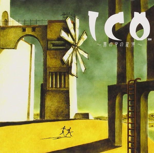ICO~霧の中の旋律~ サウンドトラック