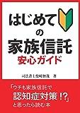 はじめての【家族信託】安心ガイド ~「ウチも家族信託で認知症対策!?」と思ったら読む本