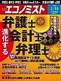 週刊エコノミスト 2019年 2/19 号