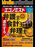 週刊エコノミスト 2019年02月19日号 [雑誌]