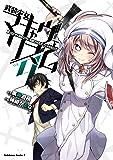 武装少女マキャヴェリズム (9) (角川コミックス・エース)