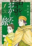 ロッシとニコロのおかしな旅(1) (ビッグコミックス)