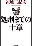 処刑までの十章 (光文社文庫)