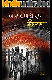Sankraman (Marathi Edition)