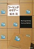 ワーキング・ホリデー (文春文庫)