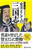 カラー版 史実としての三国志 (宝島社新書)