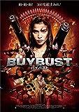 BUYBUST/バイバスト [DVD]