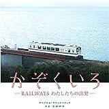 映画「かぞくいろ -RAILWAYS わたしたちの出発」オリジナル・サウンドトラック