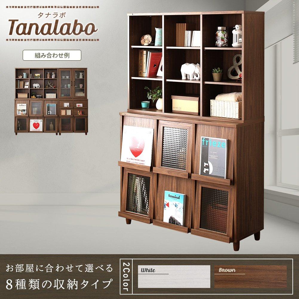 ガラス扉 キャビネット 幅75cm 『タナラボ』上台 北欧風 木製 ダークブラウン 茶 B07CZYVNJ6