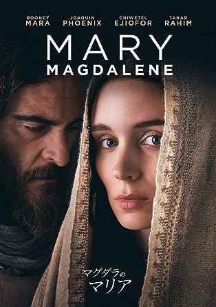 の と は マリア マグダラ