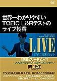 世界一わかりやすいTOEIC L&R テストのライブ授業 [新形式リーディング]シングルパッセージ+マルチプルパッセージ DVD2枚セット [DVD]