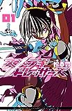 スメラギドレッサーズ 1 (少年チャンピオン・コミックス)