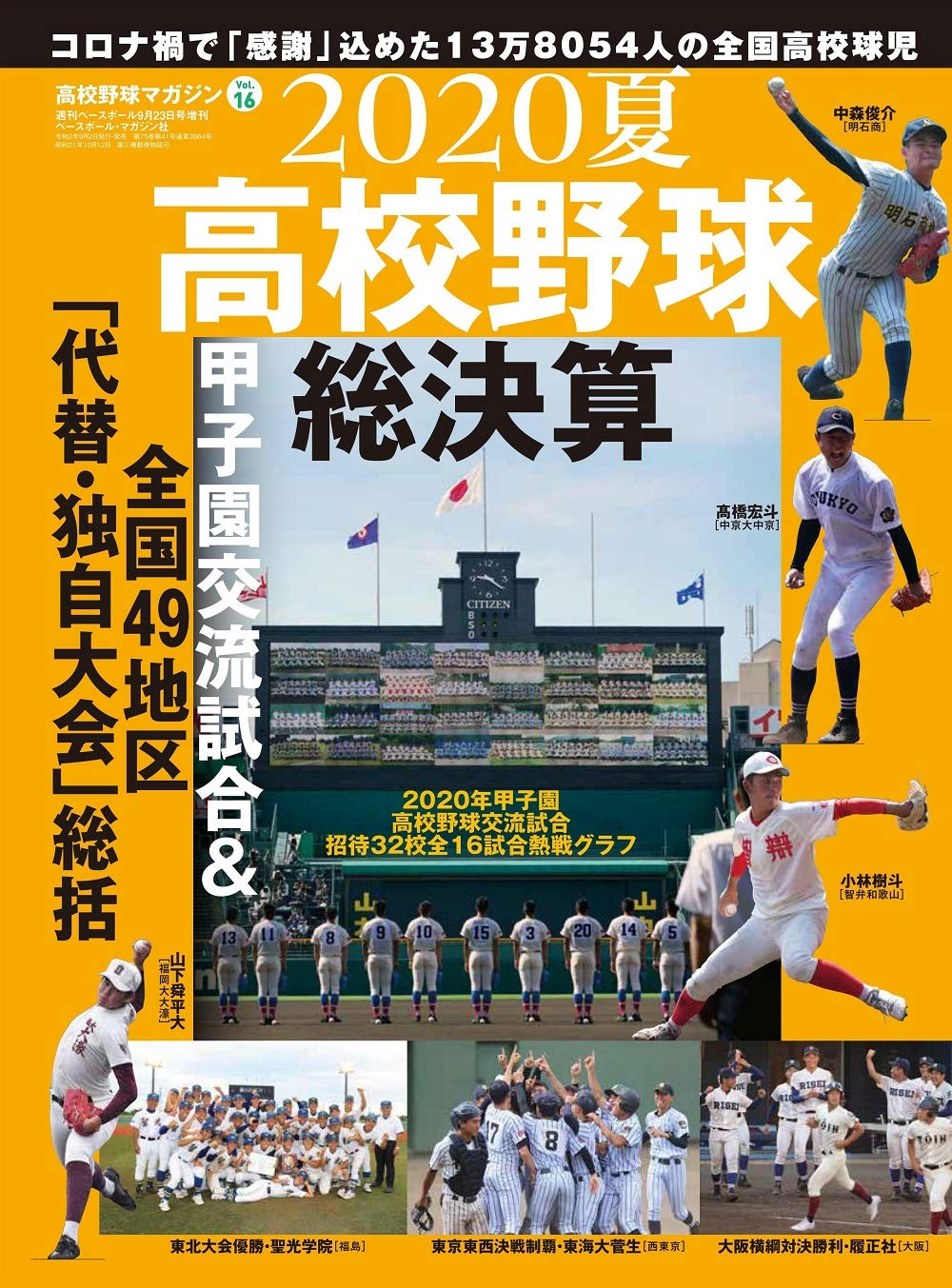 野球 高校 大阪 2020 大会