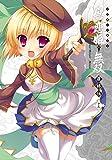 マジキュー4コマ 真・恋姫†無双 萌将伝 (13) (マジキューコミックス)