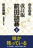 改訂版 前田詰碁 下 (碁楽選書)