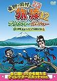 東野・岡村の旅猿12 プライベートでごめんなさい… 山梨県・淡水ダイビング&BBQの旅 プレミアム完全版 [DVD]