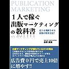 1人で稼ぐ出版マーケティングの教科書