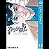 カラダ探し 15 (ジャンプコミックスDIGITAL)