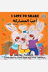 I Love to Share: English Arabic Bilingual Book (English Arabic Bilingual Collection) (Arabic Edition) Paperback