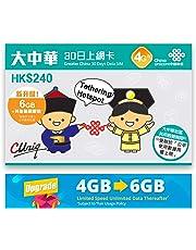China Unicomm - Cina, Hong Kong, Macau, Taiwan 3G / 4G Prepaid (Solo dati) SIM Card - 6 GB Dati (Poi Ridotto a 128 k/s) - 30 Giorni