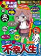 ちび本当にあった笑える話(161) (ぶんか社コミックス)