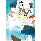 陰陽師 -瀧夜叉姫- 4 (リュウコミックス)
