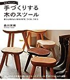 手づくりする木のスツール New Edition: 座り心地のよい形をさがす、つくる、つかう