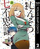 しんそつ七不思議 2 (ヤングジャンプコミックスDIGITAL)