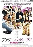 アナザー・ハッピー・デイ ふぞろいな家族たち [DVD]