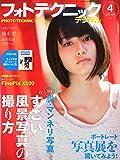 フォトテクニックデジタル 2011年 04月号 [雑誌]