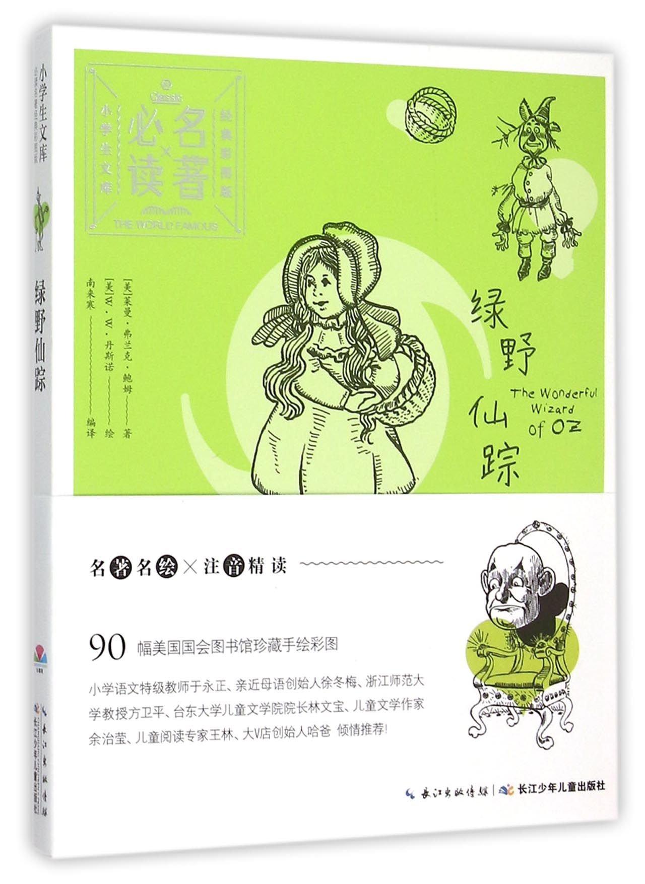 Download The Wonderful Wizard of OZ (Chinese Edition) pdf epub
