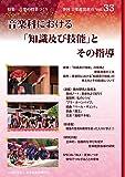 季刊「音楽鑑賞教育」 (33) 特集: 音楽科における「知識及び技能」とその指導