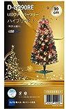 ドウシシャ クリスマスツリー LEDオーナメント付きファイバーグリーンレッド LEDファイバー 90cm D-G090RE