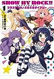 SHOW BY ROCK!! プラズマジカ♪ぷるぷるダイアリー 1 (電撃コミックスNEXT)