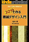 初めての電子書籍作成-30分で作る表紙デザイン入門