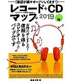 レコード+CDマップ2019 (レコードマップ)