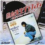 MFシリーズ/MFコンピレーション 熱血先生グラフィティ-学園ドラマ ミュージックファイル-