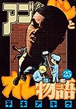 アゴなしゲンとオレ物語(25) (ヤングマガジンコミックス)