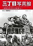 三丁目写真館~昭和30年代の人・物・暮らし~
