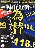 週刊東洋経済 2015年 10/10号